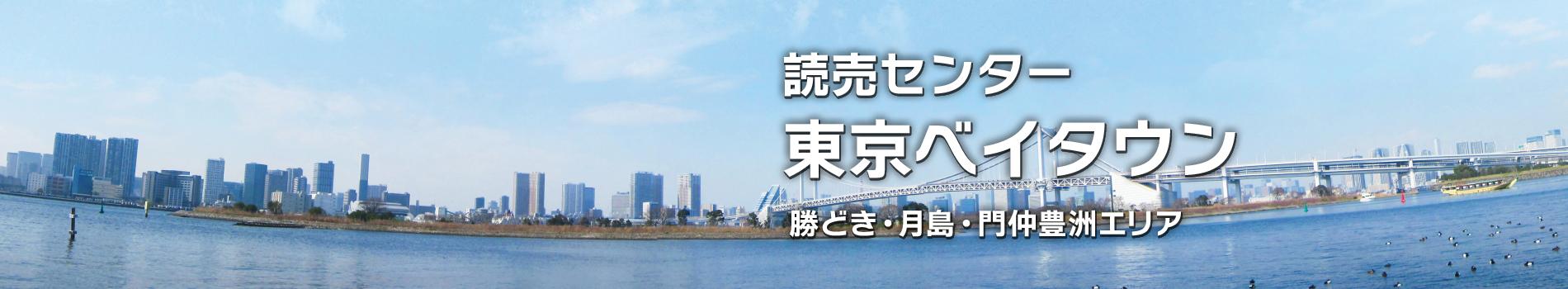 読売センター東京ベイタウン